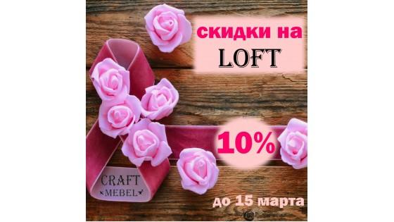 Магазин Craft Mebel робить святкову знижку 10% на усю колекцію меблів у стилі Лофт!